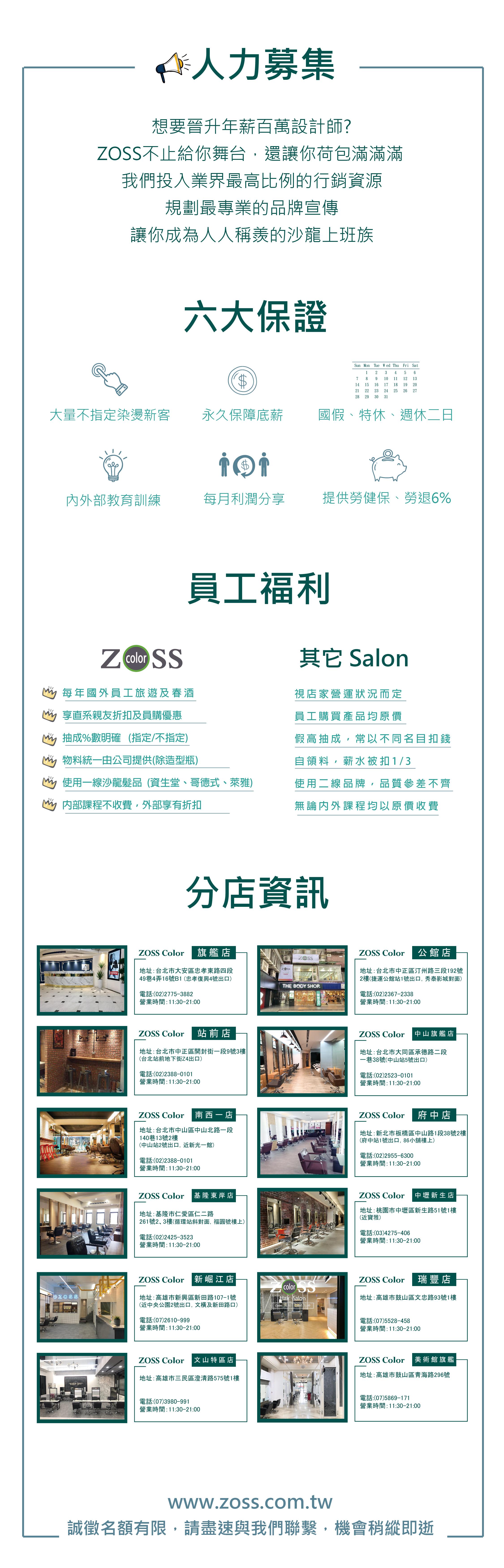 官網-人力募集-01 (4)